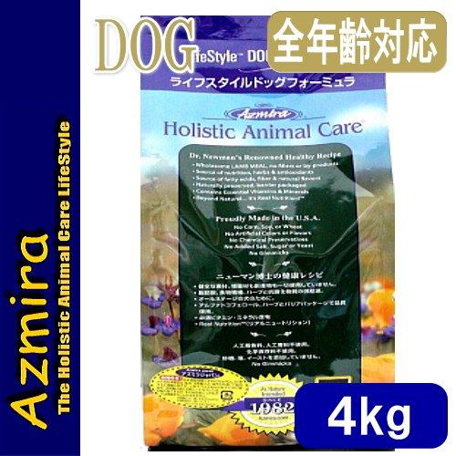 画像1: 最短賞味2019.12.1・アズミラ 犬用 ライフスタイルドッグフォーミュラ 4kg 全年齢対応 ドッグフード Azmira 正規品 (1)