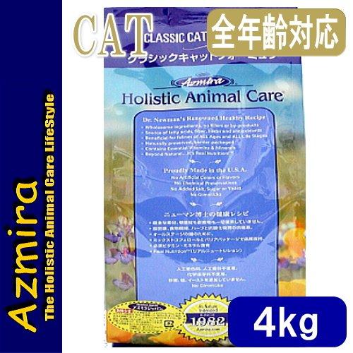 画像1: 最短賞味2022.1.15・アズミラ 猫 クラシック キャット フォーミュラ チキン 4kg 全年齢猫用キャットフードAzmira正規品az20343 (1)