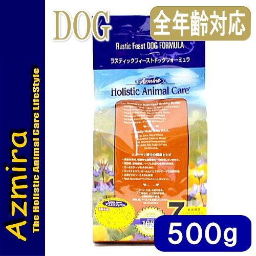 画像1: 最短賞味2021.2.1・アズミラ 犬 ラスティックフィースト ターキー 500g 全年齢犬用ドッグフードAzmira正規品az20411 (1)