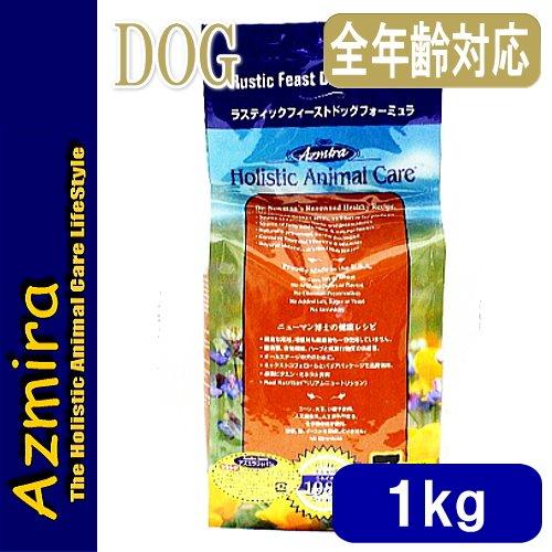 画像1: 最短賞味2021.2.1・アズミラ 犬 ラスティックフィースト ドッグフォーミュラ 1kg az20428 (1)