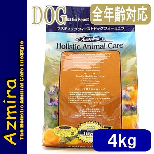 画像1: 最短賞味2021.2.1・アズミラ 犬 ラスティックフィースト ターキー 4kg全年齢犬用ドッグフードAzmira正規品az20435 (1)