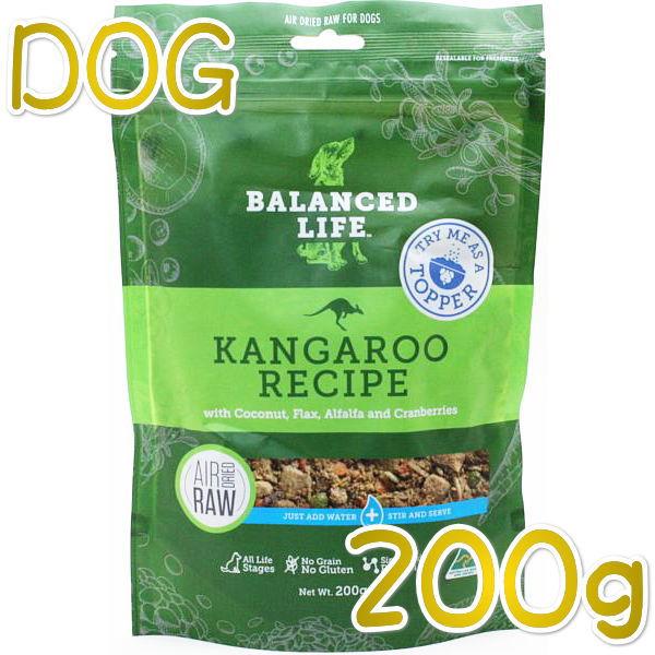 画像1: 最短賞味2022.4.21・バランスライフ カンガルー 200g 全年齢犬用エアドライ穀物不使用ドッグフードBALANCED LIFE正規品 ba09242 (1)