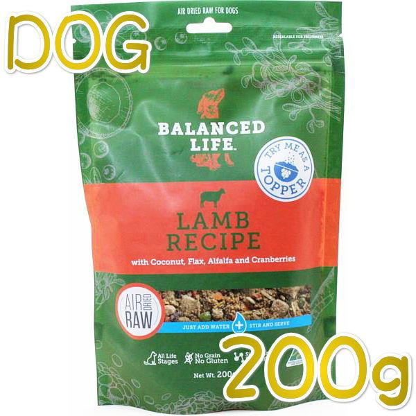 画像1: 最短賞味2022.4.21・バランスライフ ラム 200g 全年齢犬用エアドライ穀物不使用ドッグフードBALANCED LIFE正規品ba09259 (1)