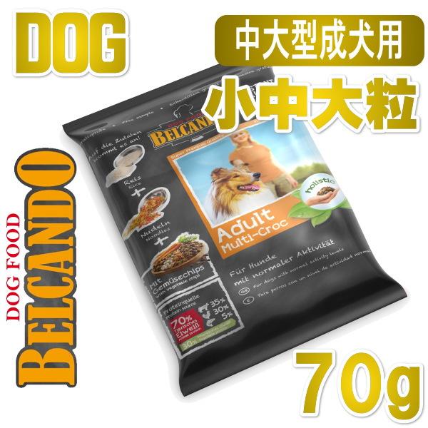 画像1: 最短賞味期限2019/5・ベルカンド アダルト・マルチ クロック 70g 通常活動中大型成犬用ドイツ原産ドッグフード/BELCANDO/正規品 bc44063 (1)