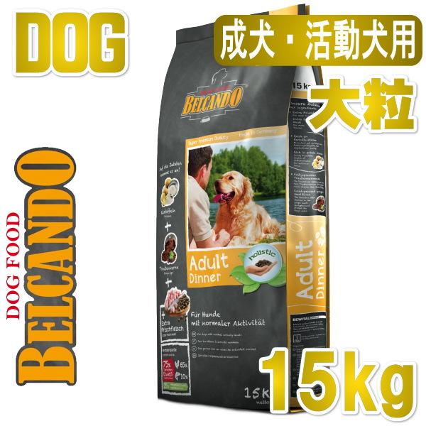 画像1: 最短賞味2020.2・ベルカンド アダルト・ディナー 大粒 15kg大袋 成犬 通常活動犬用ドイツ原産ドッグフード BELCANDO 正規品 bc53324 (1)