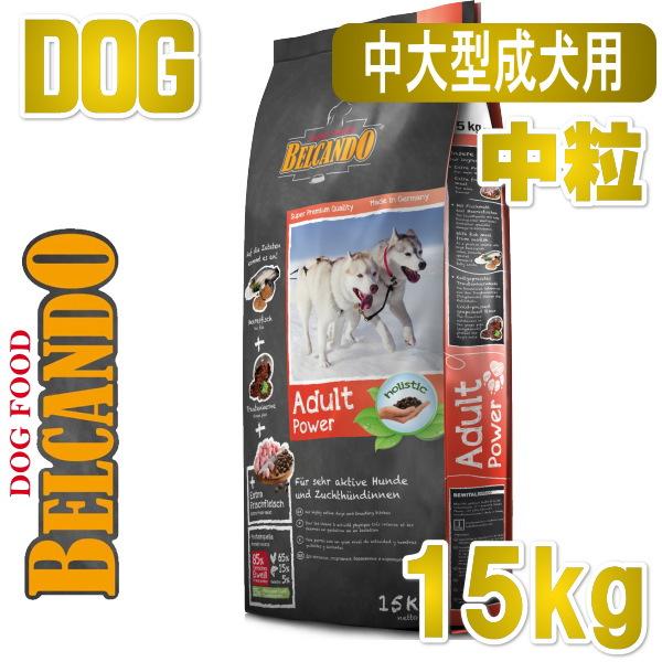 画像1: 最短賞味2020.1・ベルカンド アダルト・パワー 中粒 15kg大袋 運動量が最も多い活動犬・妊娠授乳犬用ドイツ原産ドッグフード BELCANDO 正規品 bc53522 (1)