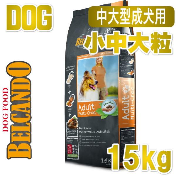 画像1: 最短賞味期限2019/7・ベルカンド アダルト・マルチ クロック 15kg大袋 通常活動中大型成犬用ドイツ原産ドッグフード/BELCANDO/正規品 bc53621 (1)