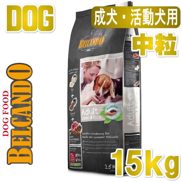 画像1: 最短賞味2021.1・ベルカンド アダルト・ラム&ライス 中粒 15kg大袋 成犬 食物に敏感な成犬用ドイツ原産ドッグフード BELCANDO 正規品 bc53928 (1)