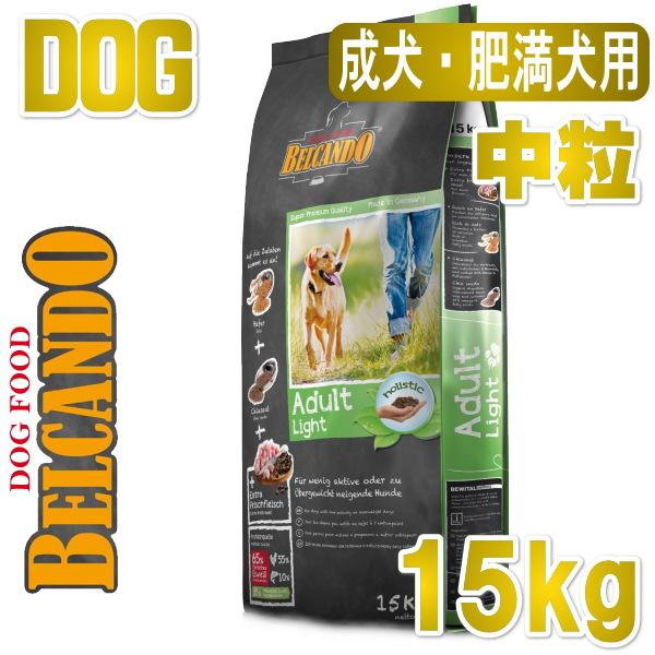 画像1: 最短賞味2020.1・ベルカンド アダルト・ライト 中粒 15kg大袋 ロウアクティビティ 肥満成犬用 ダイエット ドッグフード BELCANDO 正規品 bc54123 (1)