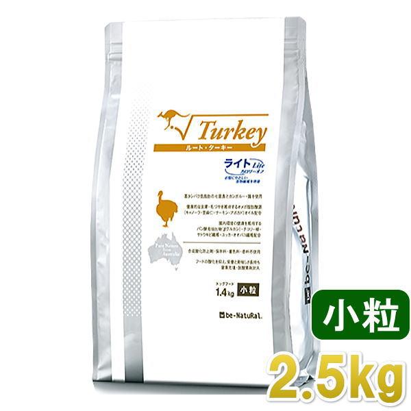 画像1: 最短賞味2021.10.28・ビィナチュラル ルート ターキー ライト 小粒 2.5kg 肥満・シニア犬用ドライ ドッグフード正規品be53335 (1)