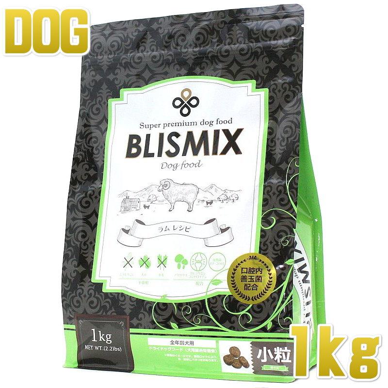 画像1: 最短賞味2021.1.9・ブリスミックス 犬 ラム 小粒 1kg 全年齢対応ドッグフード 口腔善玉菌K12配合BLISMIX正規品bl60075 (1)