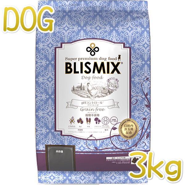画像1: 最短賞味2021.3.30・ブリスミックス 犬 pHコントロール グレインフリーチキン小粒 3kg 全年齢犬用ドッグフードBLISMIX正規品bl60266 (1)