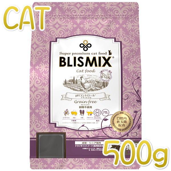 画像1: 最短賞味2021.3.30・ブリスミックス 猫 pHコントロール グレインフリーチキン 500g 全年齢猫用キャットフードBLISMIX正規品bl60280 (1)