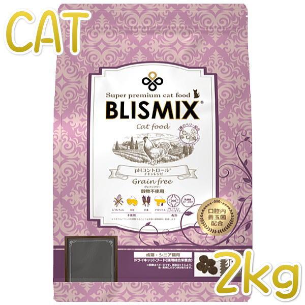 画像1: 最短賞味2021.5.30・ブリスミックス 猫 pHコントロール グレインフリーチキン 2kg 全年齢猫用キャットフードBLISMIX正規品bl60303 (1)