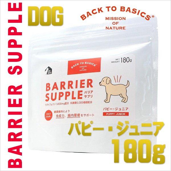 画像1: 最短賞味2020.4・バリアサプリ パピー・ジュニア 180g【幼犬 仔犬用 免疫サポート 胃腸サポート】 (1)