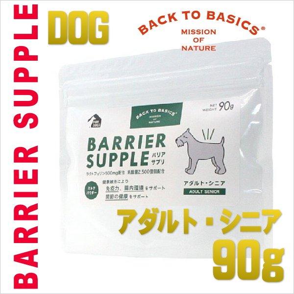 画像1: 最短賞味2021.6・バリアサプリ アダルト・シニア 90g 成犬 シニア犬用 免疫・胃腸・関節サポート bs50906 (1)