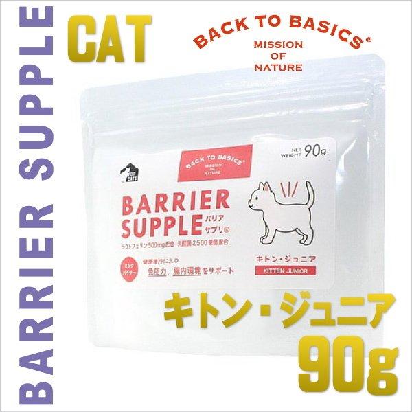 画像1: 最短賞味2022.9・バリアサプリ キャット キトン・ジュニア 90g 幼猫仔猫用 免疫サポート胃腸サポートbs60905 (1)