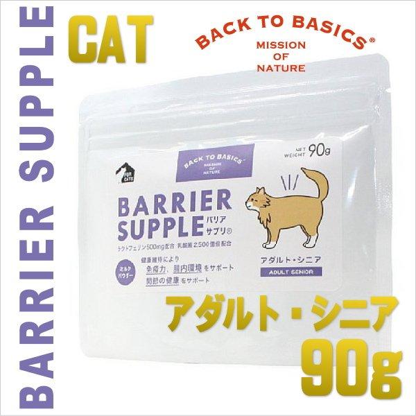画像1: 最短賞味2022.11・バリアサプリ キャット アダルト・シニア 90g 成猫 シニア猫用 免疫サポート胃腸サポート関節サポートbs70904 (1)