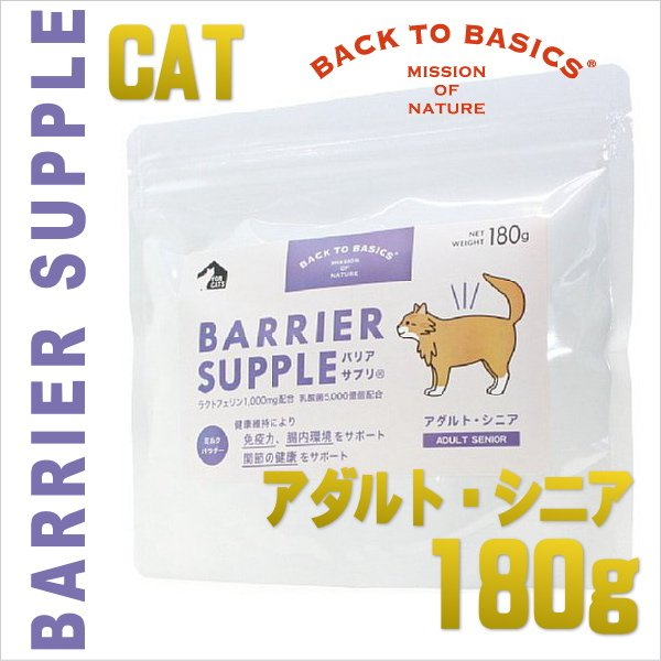 画像1: 最短賞味2021.4・バリアサプリ キャット アダルト・シニア 180g【成猫 シニア猫用 免疫サポート 胃腸サポート 関節サポート】 (1)
