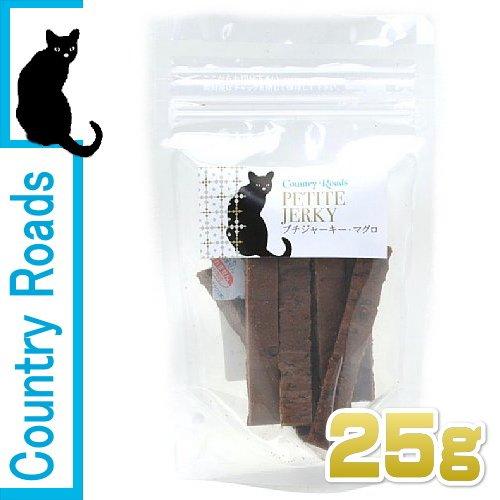 画像1: 最短賞味2021.11・カントリーロード プチジャーキーマグロ25g 猫用おやつ正規品cr07301 (1)
