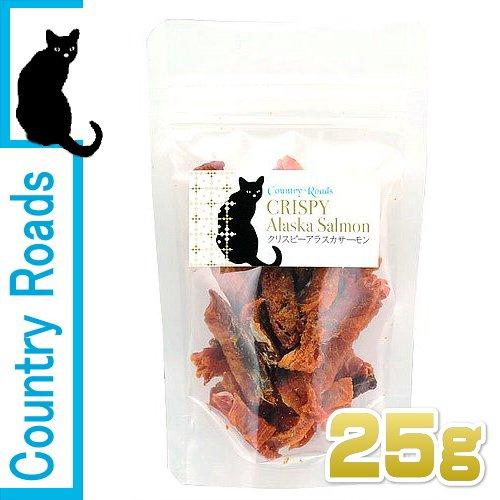画像1: 最短賞味2020.8・カントリーロード クリスピーアラスカサーモン 25g 猫用おやつ Country Roads 正規品 (1)
