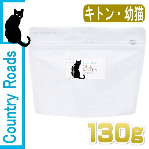 画像1: 最短賞味2020.6・カントリーロード ミルク キトン 130g 子猫用 幼猫用 栄養サポートミルク Country Roads 正規品 (1)
