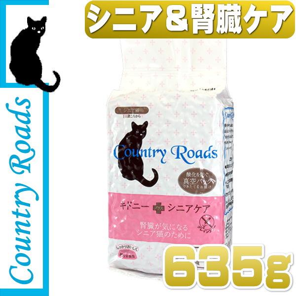 画像1: 最短賞味2022.11・カントリーロード キドニー プラス シニアケア 635g高齢猫用 キャットフード 腎臓ケア 穀物不使用Country Roads正規品cr08322 (1)