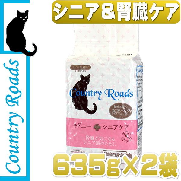 画像1: 最短賞味2020.12・NEW カントリーロード キドニー プラス シニアケア 635g×2個 シニア猫用ドライ・腎臓ケアプラス・グレインフリー・穀物不使用・Country Roads・正規品 cr08322s2 (1)