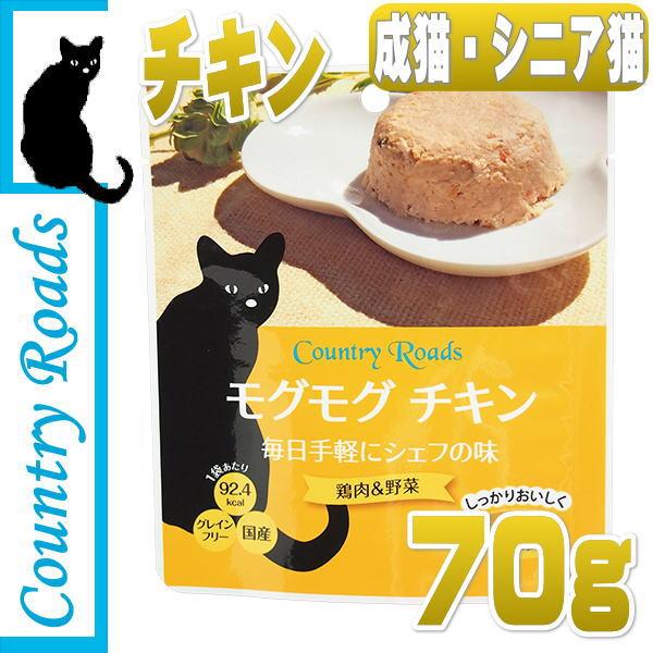 画像1: 最短賞味2021.10・カントリーロード モグモグ チキン 70g 成猫・シニア猫対応 キャットフード 穀物不使用 総合栄養食 パウチ Country Roads 正規品 cr08728 (1)