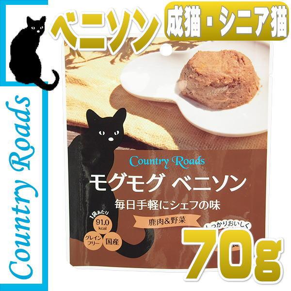 画像1: 最短賞味2021.11・カントリーロード モグモグ ベニソン 70g 成猫シニア猫対応キャットフード 穀物不使用 総合栄養食パウチ正規品cr08742 (1)
