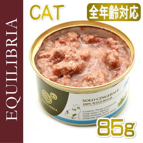 画像1: 最短賞味2022.2・エクイリブリア 猫用 イノシシ&ハーブ 85g缶 【全年齢対応・一般食・キャットフード・ウェット・EQUILIBRIA 正規品】 (1)