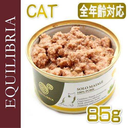 画像1: 最短賞味2021.10・エクイリブリア 猫用 ポーク&ハーブ 85g缶 【全年齢対応・一般食・キャットフード・ウェット・EQUILIBRIA 正規品】 (1)
