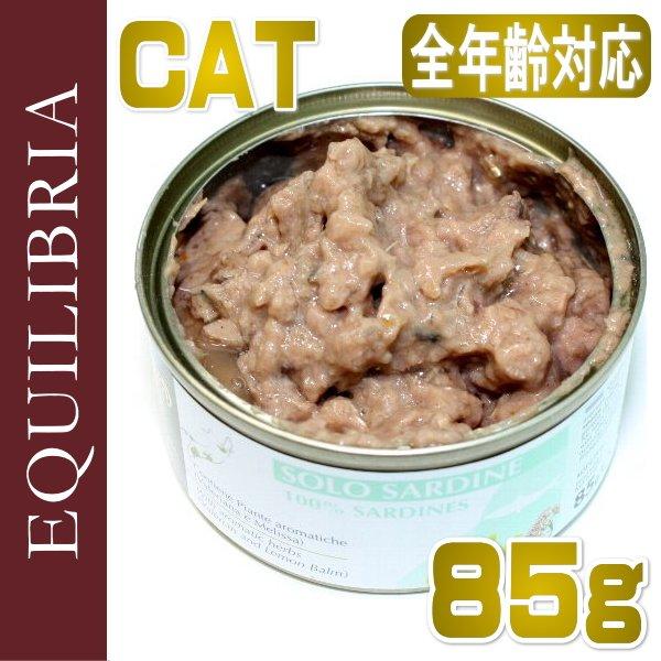 画像1: 最短賞味2022.3・エクイリブリア 猫用 イワシ&ハーブ 85g缶 【全年齢対応・一般食・キャットフード・ウェット・EQUILIBRIA 正規品】 (1)
