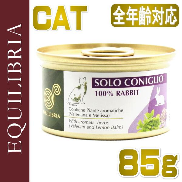 画像1: 最短賞味2021.11・エクイリブリア 猫用 ウサギ&ハーブ 85g缶 【全年齢対応・一般食・キャットフード・ウェット・EQUILIBRIA 正規品】 (1)