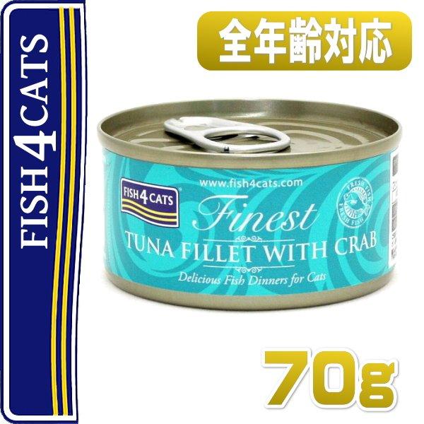 画像1: 最短賞味2021.8・フィッシュ4キャット 猫缶「ツナ&カニ」 70g缶 全年齢対応一般食キャットフード 正規品 f4c29558 (1)