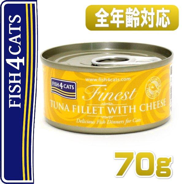 画像1: 最短賞味2022.3・フィッシュ4キャット 猫缶「ツナ&チーズ」 70g缶 全猫種 全年齢ウェット 一般食fish4cats正規品f4c29596 (1)