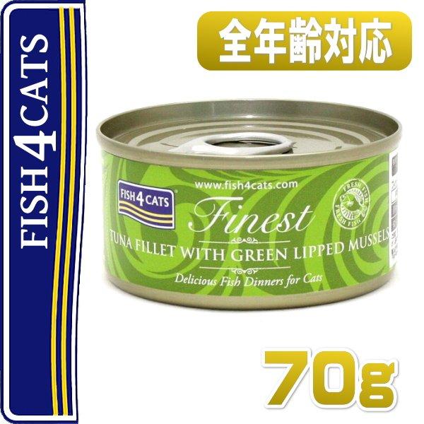画像1: 最短賞味2021.8・フィッシュ4キャット 猫缶「ツナ&緑イ貝」 70g缶 全猫種 全年齢ウェット 一般食 fish4cats 正規品 f4c29633 (1)