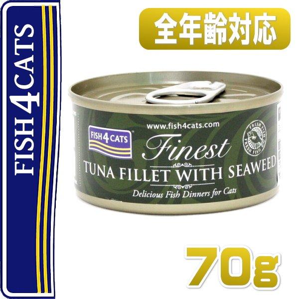 画像1: 最短賞味2021.8・フィッシュ4キャット 猫缶「ツナ&海藻」 70g缶 全猫種・全年齢対応ウェット・一般食・fish4cats 正規品 f4c29671 (1)