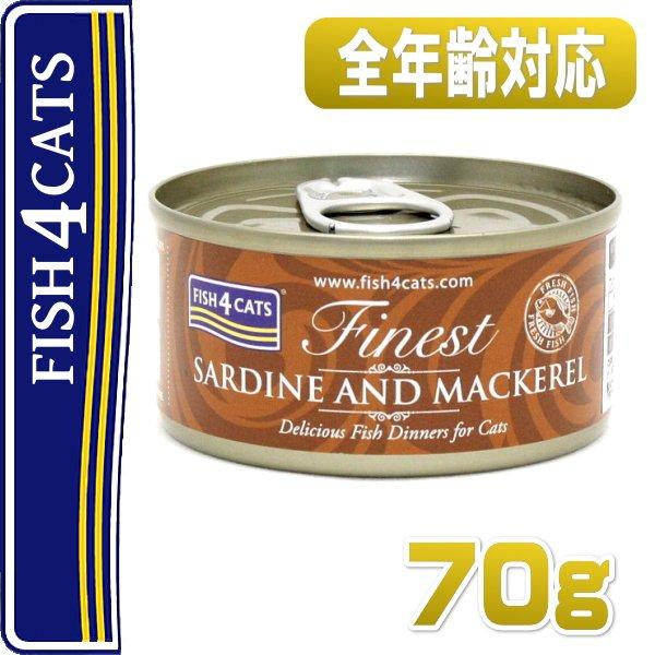 画像1: 最短賞味2021.12・フィッシュ4キャット 猫缶「イワシ&サバ」 70g缶 全猫種・全年齢対応ウェット・一般食・fish4cats 正規品 f4c29695 (1)