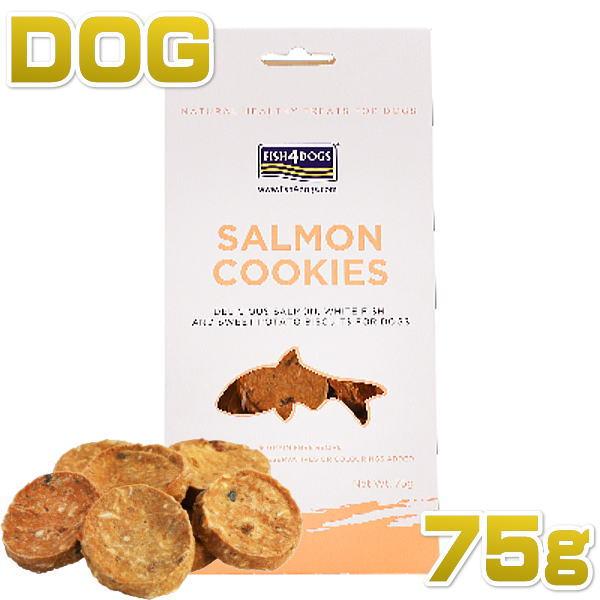 画像1: 最短賞味2020.9・フィッシュ4ドッグ サーモンクッキー 75g FISH4DOGS 正規品 f405302 (1)
