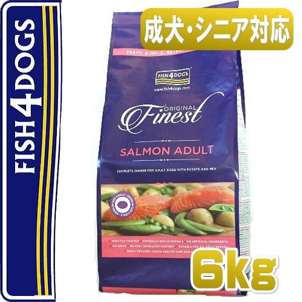 画像1: 最短賞味2021.3.7・フィッシュ4ドッグ サーモン 小粒 6kg大袋 成犬シニア犬対応 グレインフリー穀物不使用 食物アレルギー対応ドライ FISH4DOGS 正規品 f426885 (1)