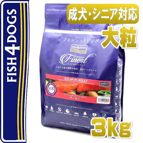 画像1: 最短賞味2020.11.1・フィッシュ4ドッグ サーモン 大粒 3kg 全年齢対応 穀物不使用 グレインフリー 食物アレルギー対応 FISH4DOGS 正規品 f480062 (1)