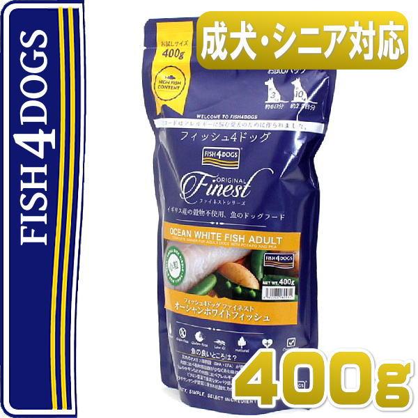 画像1: 最短賞味2022.1.7・フィッシュ4ドッグ オーシャンホワイトフィッシュ 小粒 400g 成犬シニア犬対応 穀物不使用ドライFISH4DOGS正規品f480031 (1)