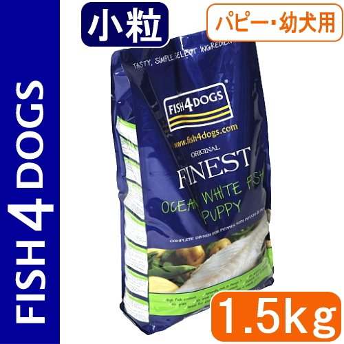 画像1: 最短賞味2021.1.24・フィッシュ4ドッグ パピー小粒 1.5kg 子犬・仔犬・活動犬・授乳中の母犬・ドッグフード・穀物不使用・食物アレルギー対応・FISH4DOGS・正規品 f420517 (1)