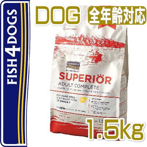画像1: 最短賞味2021.6.10・フィッシュ4ドッグ スーペリア アダルト 小粒 1.5kg 成犬シニア犬対応 穀物不使用ドライFISH4DOGS正規品f4d26304 (1)