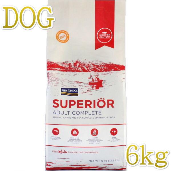 画像1: 最短賞味2022.7.13・フィッシュ4ドッグ スーペリア アダルト 小粒 6kg大袋ドッグフードFISH4DOGS正規品f426625 (1)