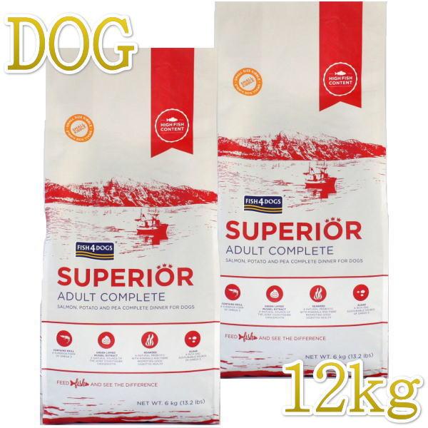 画像1: 最短賞味2022.7.13・フィッシュ4ドッグ スーペリア アダルト 小粒 12kg(6kg大袋×2個)ドッグフードFISH4DOGS正規品f426625s2 (1)