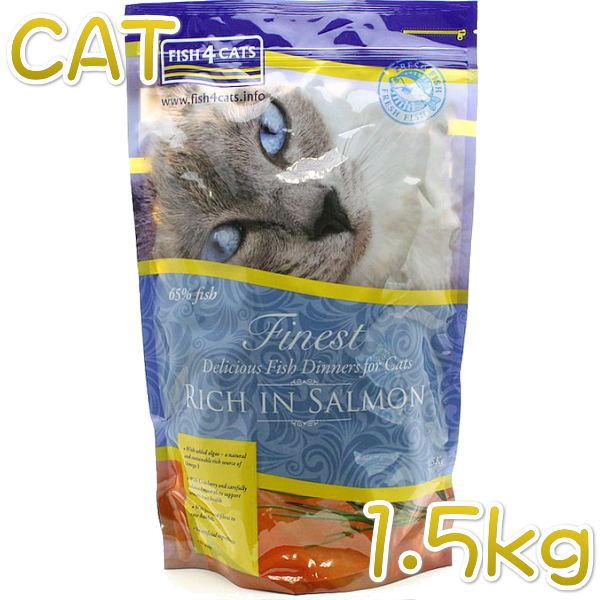 画像1: 最短賞味2022.2.16・フィッシュ4キャット サーモン 1.5kg 全年齢猫用グレインフリーFish4cats正規品f428063 (1)