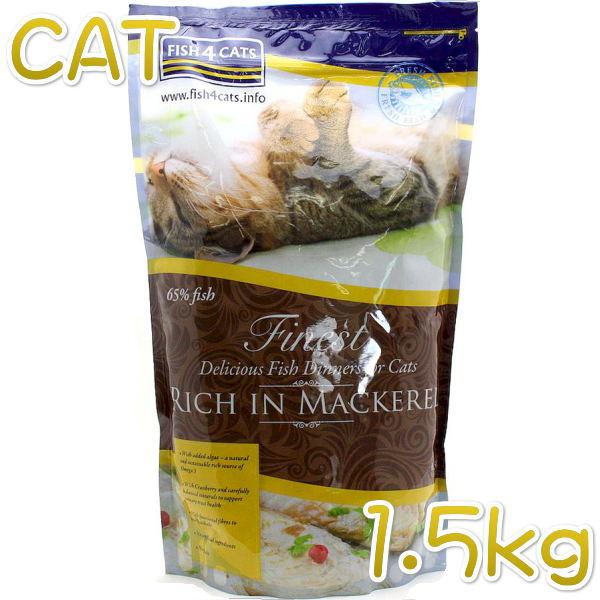 画像1: 最短賞味2021.5.18・新小粒サイズ・フィッシュ4キャット サバ 1.5kg 全年齢猫用グレインフリー アレルギー対応 FISH4CATS 正規品 f428087 (1)