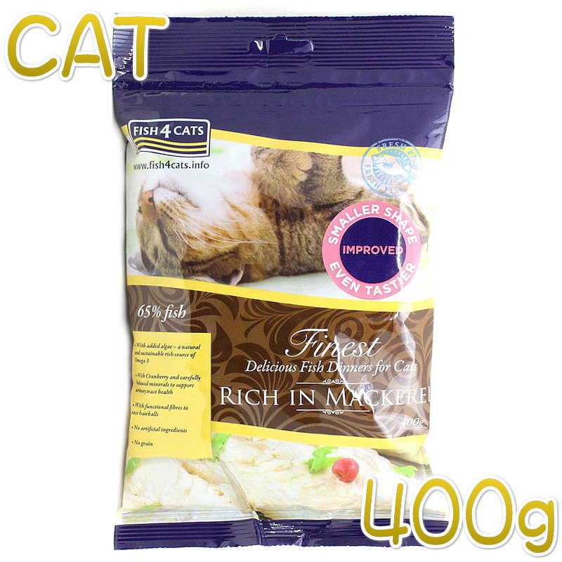 画像1: 最短賞味2022.3.14・フィッシュ4キャット サバ 400g 全年齢猫用キャットフード穀物不使用FISH4CATS 正規品f428094 (1)